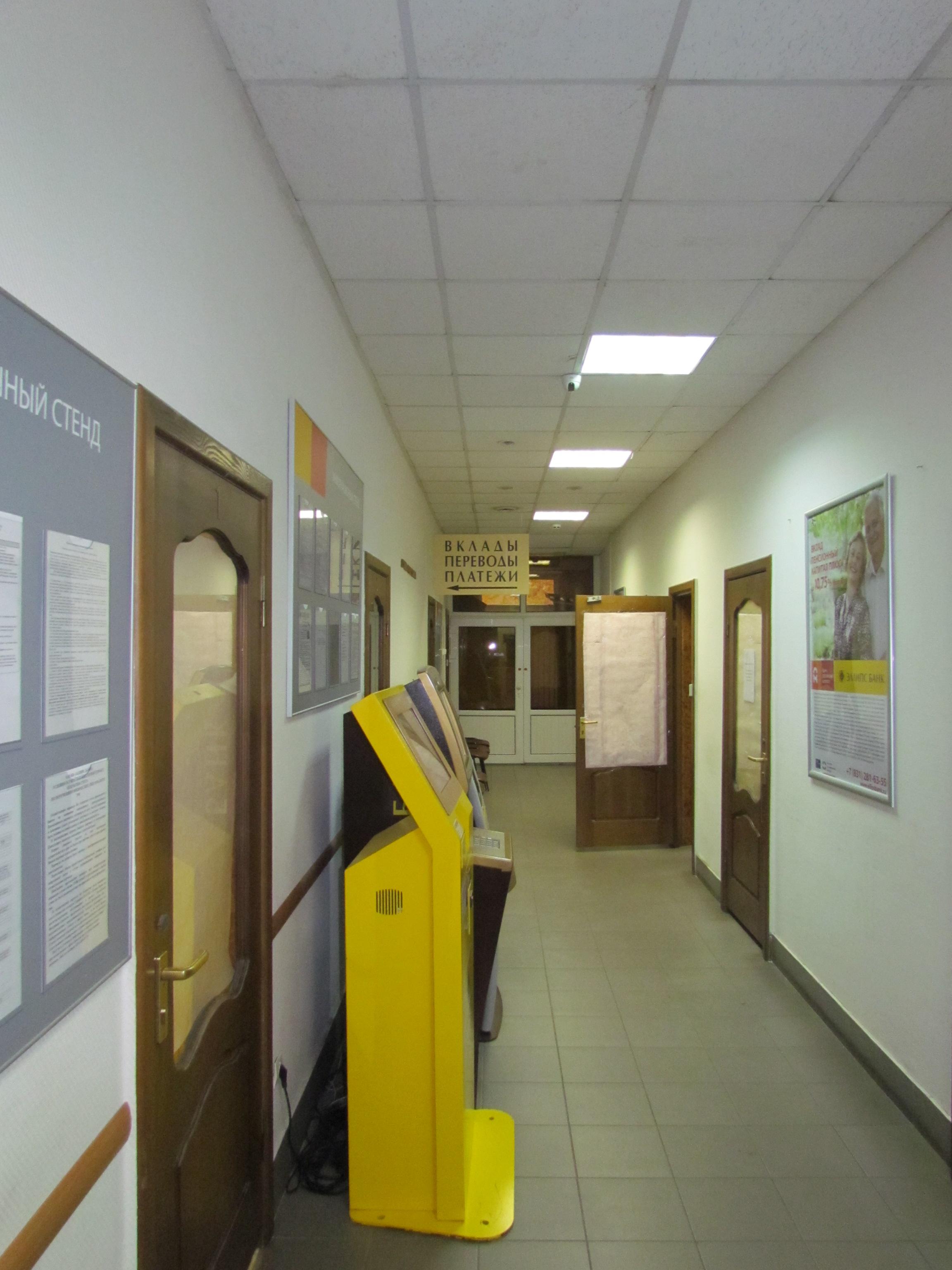 согревание последующее центральный офис росбанка в нижнем новгороде сегодняшний день